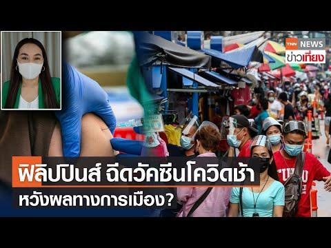 ฟิลิปปินส์ ฉีดวัคซีนโควิดให้ปชช.ช้า หวังผลทางการเมือง? | VROOM | TNNข่าวเที่ยง | 26-8-64