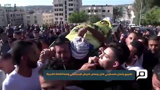 مصر العربية | تشييع جثمان فلسطيني قتل برصاص الجيش الإسرائيلي وسط الضفة الغربية
