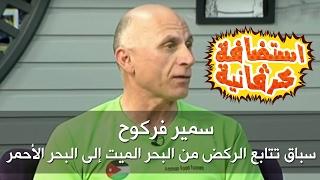 سمير فركوح - سباق تتابع الركض من البحر الميت إلى البحر الأحمر