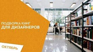 Книги для веб дизайнеров