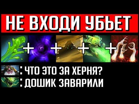 видео: ТАКТИКА 5 ЛУЖ (ЗАВАРИВАЕМ ДОШИРАК) | dota 2