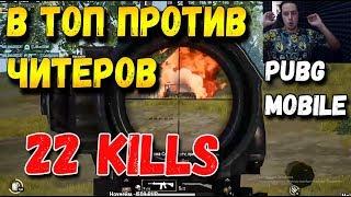ЭПИЧНЫЙ ТОП-1 ПРОТИВ ЧИТЕРОВ В PUBG MOBILE 22 ФРАГА
