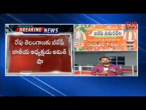 BJP President Amit Shah Telangana Tour Tomorrow | Karimnagar Public Meeting | CVR News
