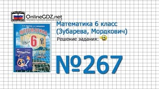 Задание № 267 (1) - Математика 6 класс (Зубарева, Мордкович)