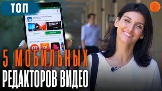 ТОП 5 ВИДЕОредакторов для смартфона