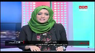 انتهاكات حوثية في ريمة وإب .. ارقام وحقائق ومفزعة    وليد الجعور ومحمد المشرع   حديث المساء