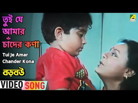 Tui Je Aamar Chader Kona - Banasree Sengupta - Baro Bou
