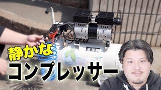【DIY】静音オイルレスエアーコンプレッサー!安くて便利だわー SSL-24 コンプレッサー 検索動画 2