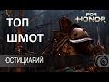 For Honor гайд Юстициарий пикинер топовый шмот улучшение вещей mp3