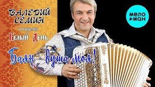 Валерий Семин и группа Белый День - Баян душа моя (Альбом 2019)