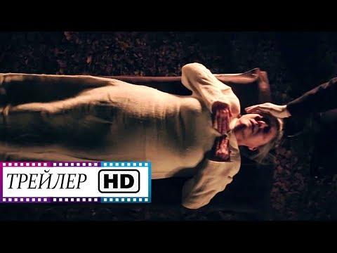 Секта — Русский трейлер HD | Фильм | (2020)