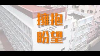 Publication Date: 2019-09-16 | Video Title: 九龍三育中學 擁抱盼望篇