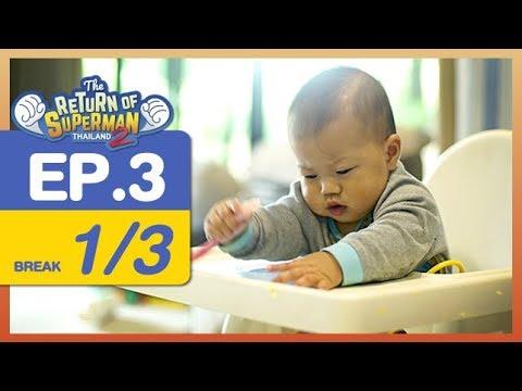 The Return of Superman Thailand Season 2 - Episode 3 - 18 พฤศจิกายน  2560 [1/3]