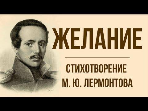 «Желание» М.  Лермонтов.  Анализ стихотворения