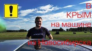 из Новосибирска в Крым на машине / Часть 1 Курган 2018