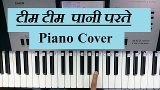 Tim Tim Pani Padte | Piano Cover | Piano Music | Piano Song Video