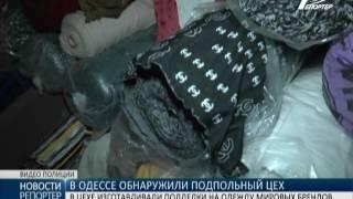 Правоохранители выявили под Одессой подпольный цех по пошиву брендовой одежды