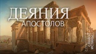 Деяния 15:36-41. Уроки разделения Павла и Варнавы | Слово Истины | Андрей Вовк