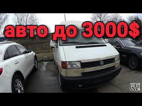 Минский автосалон б/у Авто( авто до 3000$)