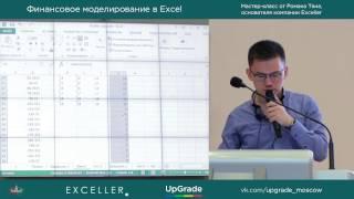 Интенсив по работе в Excel (от начального до продвинутого уровня)