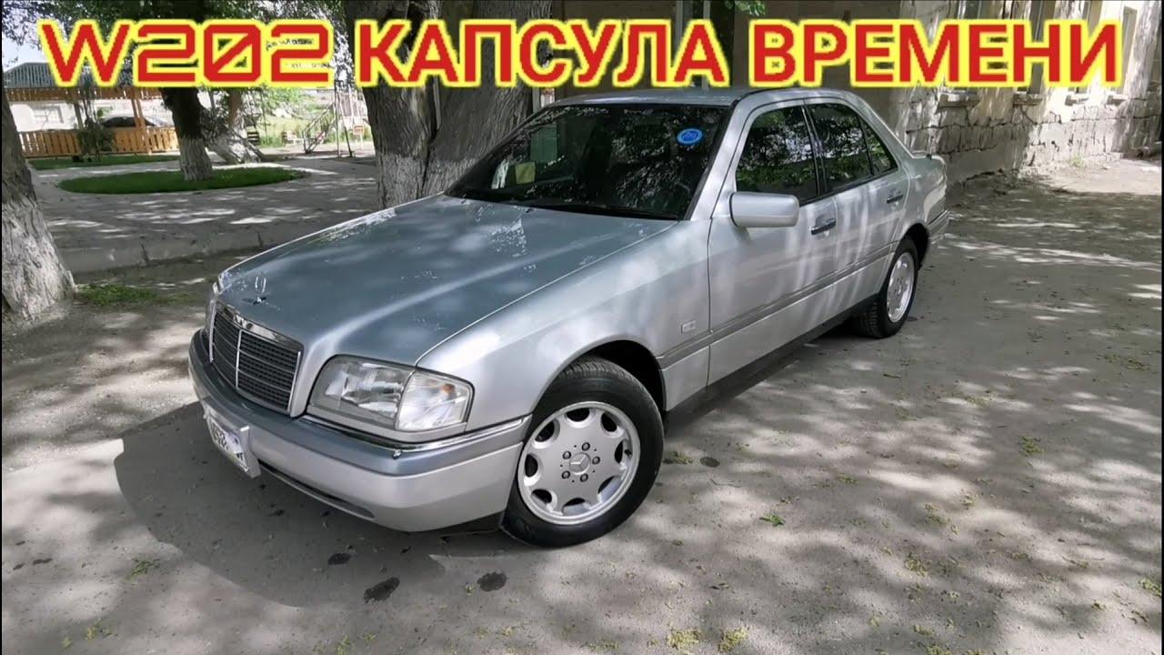 Mercedes-Benz W202. Капсула времени!