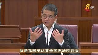 国会通过《相互执行外国判决修正法案》