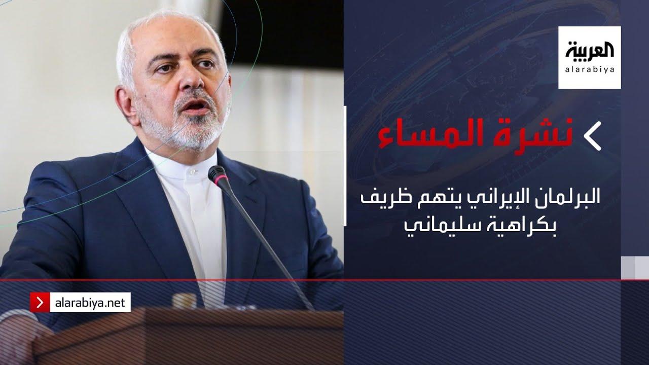 نشرة المساء | البرلمان الإيراني يتهم ظريف بكراهية سليماني