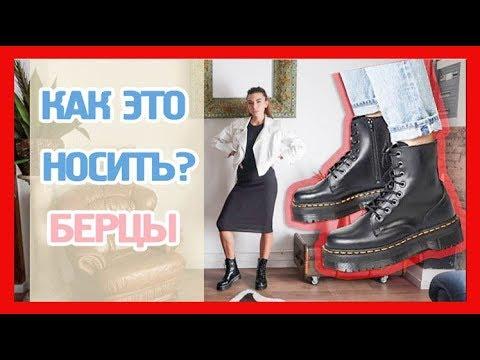 Как носить грубые ботинки