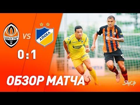 Βίντεο αγώνα: Shakhtar 0-1 ΑΠΟΕΛ (φιλικό)