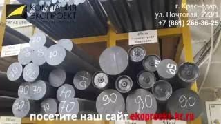 Продаем полиамид-6 (капролон) графитовый(http://ekoproekt-kr.ru/poliamid-6 Продаем Полиамид-6 (капролон) графитовый (черный). Производство - Россия Наш режим работы:..., 2016-09-11T16:55:23.000Z)