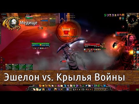 40х40 - Эшелон vs. Крылья Войны Гильдия Эшелон #Warcraft ✔️