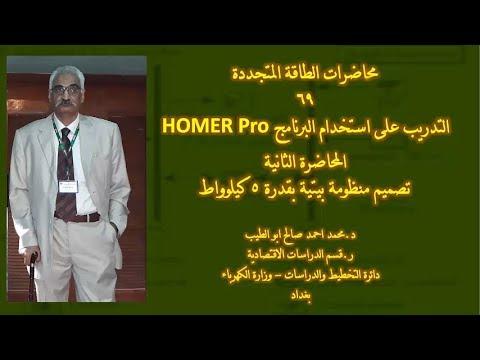 د.محمداحمدابوالطيب.. محاضرات الطاقة المتجددة-69 التدريب على استخدام البرنامج HOMER Pro -2