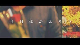 [MV] YOS-MAG / 今日はかえろう Lyrics by YOS-MAG Produced & Mixed by...