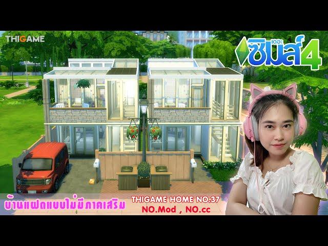 The Sims 4 - บ้านสำหรับภาคหลัก NO.CC,NO Mod