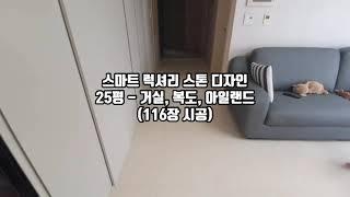 층간소음매트 김포 운양동 반도유보라2차