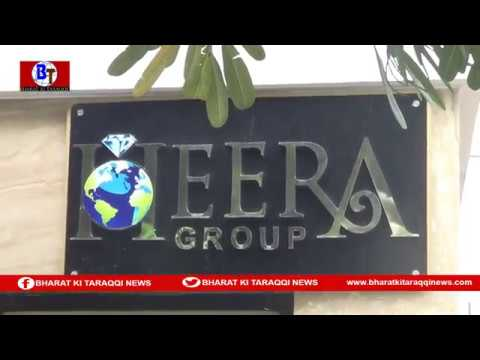 Heera group started returning investments of investors who approached police | BT NEWS