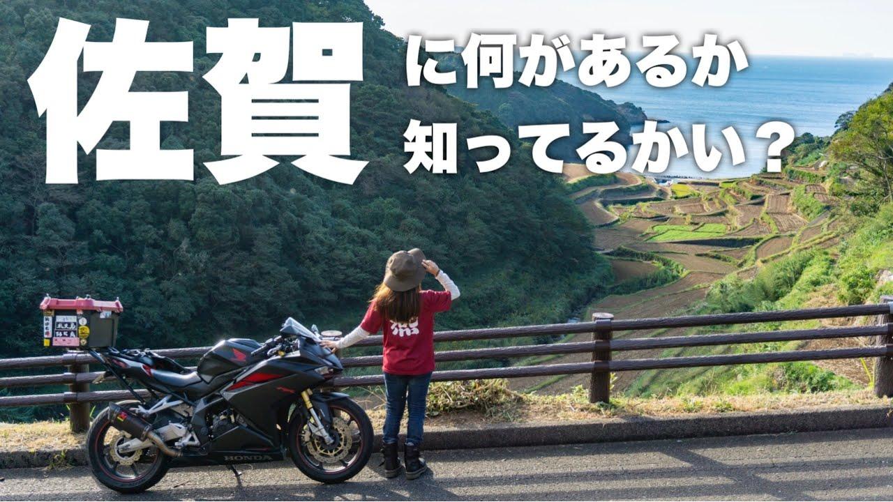 日本一周バイク旅九州編スタート!〜佐賀を探そう〜【バイク女子】