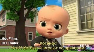 Босс Молокосос 2: Снова в деле - Русский трейлер  Сериал 2018