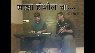 Maza Hoshil Na    Piano And Melodica    Cover