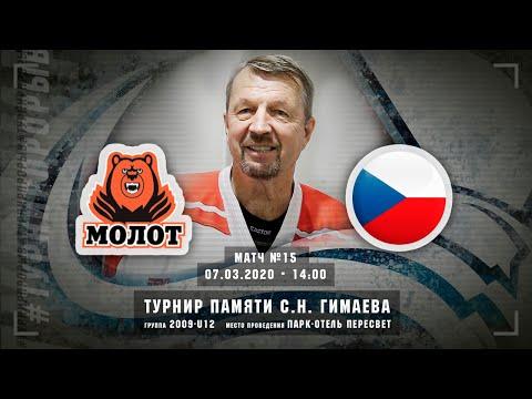 Молот - Czech Republic, 2009-U12, 7 марта 2020 в 14:00 (MSK), Пересвет