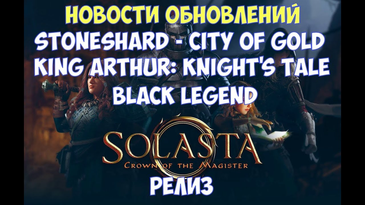 ⚔️Новости обновлений🔊 Solasta, Stoneshard, King Arthur, Black Legend