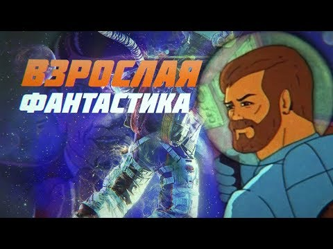Советский мультфильм фантастика научная