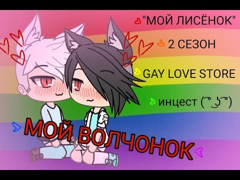 [МОЙ ВОЛЧОНОК]×[#5]×[GAY LOVE STORY]×[gacha Life]×[МОЙ ЛИСЁНОК 2 сезон]