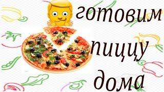 Готовим пиццу дома вместе с мамой/Cooking pizza at home with mom
