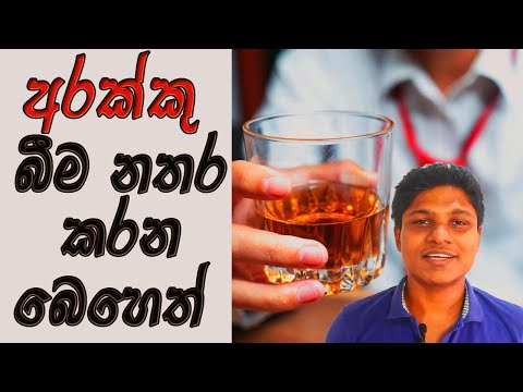 Treatment For Alcohol Abuse | Sinhala Medical Channel |