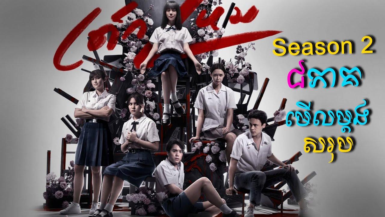 ភាគ១ ដល់ ៨ - មើលម្តងគ្រប់ភាគហ្មង! | Girl From Nowhere Season 2 All 8 Episodes - សម្រាយរឿង