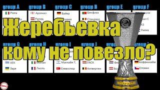 Жеребьевка группового раунда Лиги Европы 202021 ЦСКА и Заря попали