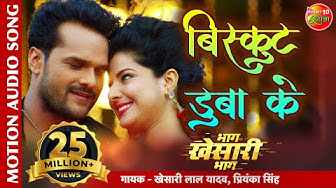 Biscuit Dubake    Bhag Khesari Bhag    Khesari Lal Yadav New Bhojpuri HD Song    Hit Songs 2019