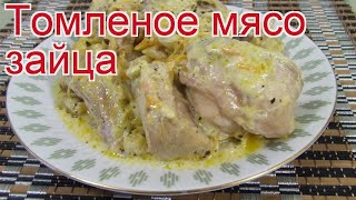 Рецепты из зайца русака - как приготовить зайца русака пошаговый рецепт - Томленое мясо зайца