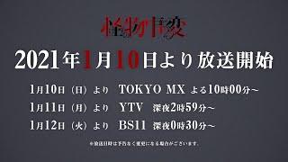 Watch Kemono Jihen Anime Trailer/PV Online